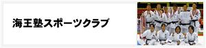 海王塾スポーツクラブ