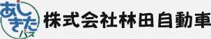 芦北車検|芦北の観光バス|林田自動車