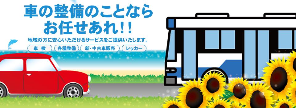 林田自動車では車検を始めとし、お客様の愛車をメンテンスいたします。観光バスのご用命もお気軽にお申し付け下さい